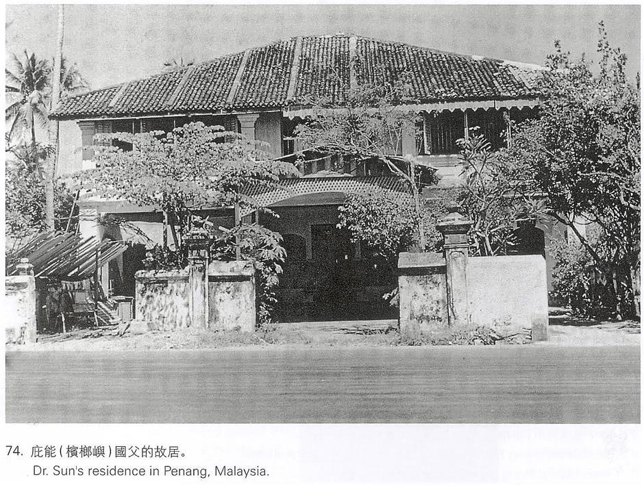 Dr Sun Yat Sen's residence in Penang