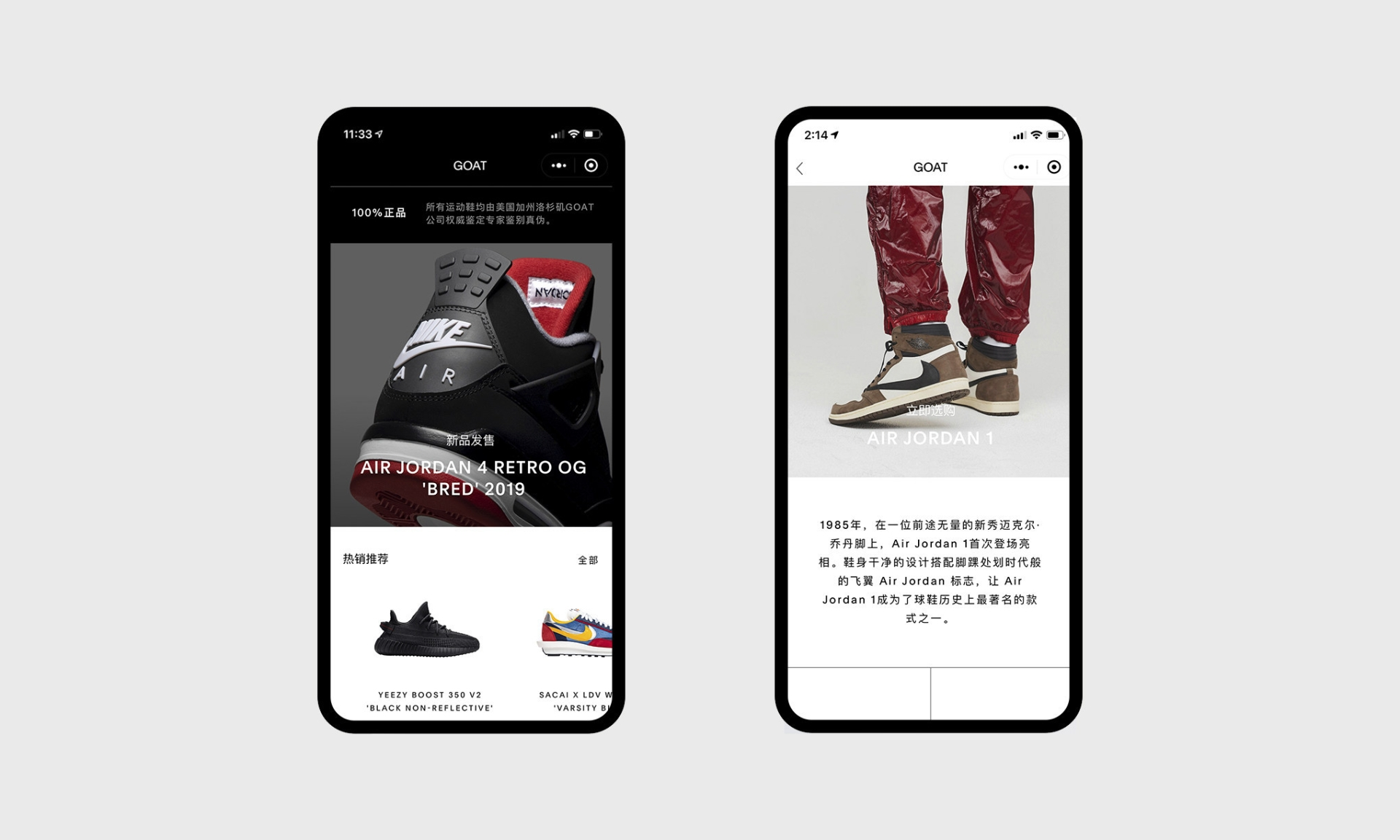 promo code 0eecd 43f88 Sneaker marketplace GOAT sets up shop in China | The Star Online
