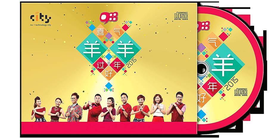 988 2015 Chinese New Year album titled Xi Qi Yang Yang Guo Hao Nian.