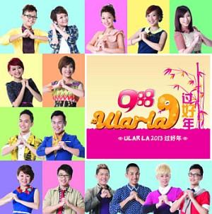 The <i>988 Ular La Guo Hao Nian</i> album cover.