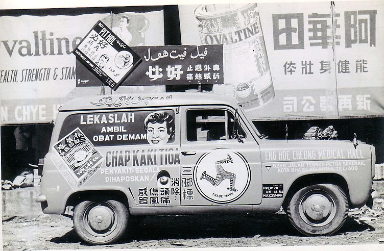 In the earlier days, vehicles like this were used to transport the companys products.